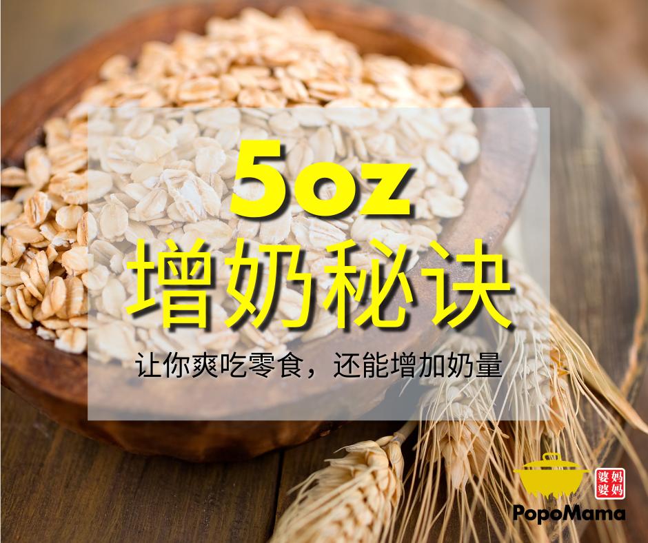 5oz – The Secret Of Milk Increase